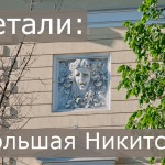 Детали: Большая Никитская