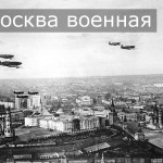 Москва военная в 1941 г.