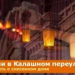 Свечи в Калашном переулке