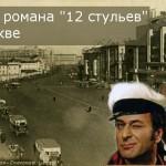 Москва в «12 стульях»