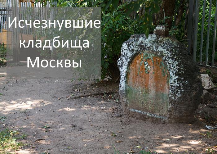 Кладбища москвы фото