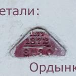 Детали: Ордынка