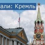 Детали: Кремль