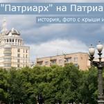Дом Патриарх на Патриарших