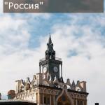 Доходный дом общества Россия