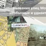 Необычные и удивительные названия московских улиц