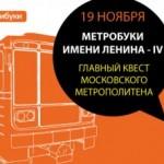 Главный квест Московского Метрополитена!