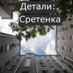 Детали: Сретенские переулки