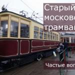 Трамвайные факты и истории