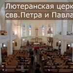 Лютеранская церковь Свв. Петра и Павла