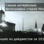Лучшие фото старой Москвы за 2011 г.