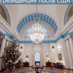 Спасо-Хаус: резиденция американского посла