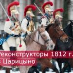 Реконструкция 1812 в Царицыно