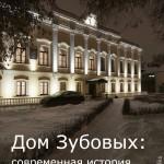 Дом Зубовых