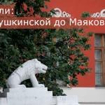 Детали: от Пушкинской до Маяковской