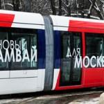 Новый скоростной трамвай в Москве