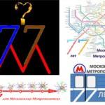 Логотип к 77-летию метрополитена