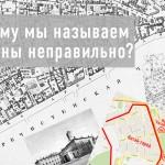 Ошибки на карте Москвы и городские заблуждения