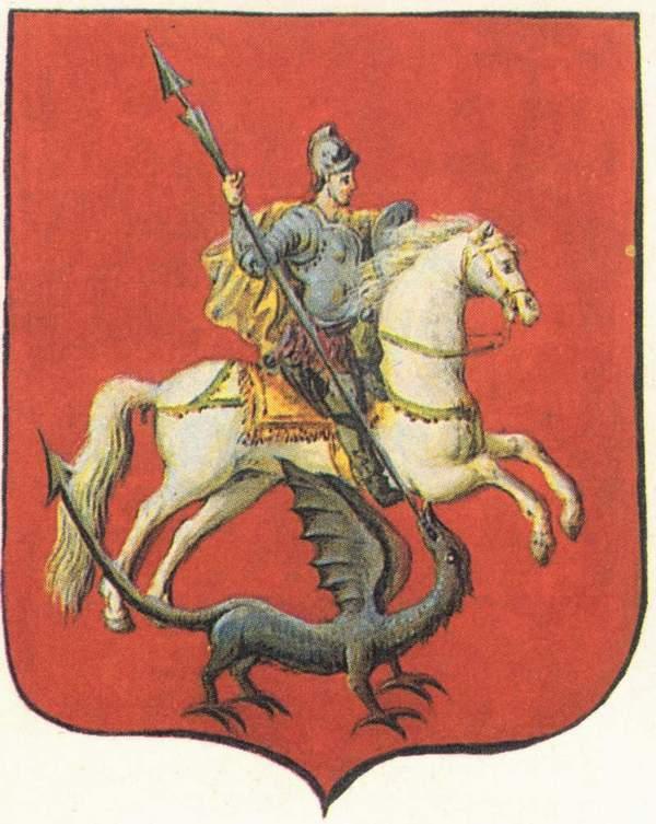 Картинки по запросу георгий победоносец герб