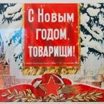 С Новым годом. Открытки о Москве