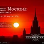 Moscowviews.ru — презентация проекта