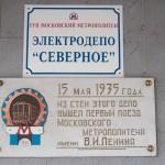 "78 лет метро. Электродепо ""Северное"""