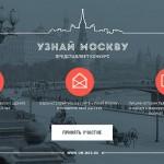 Конкурс Узнай Москву