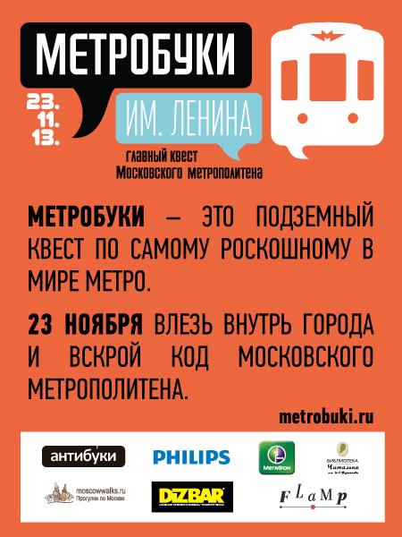 metrobuki2013-1