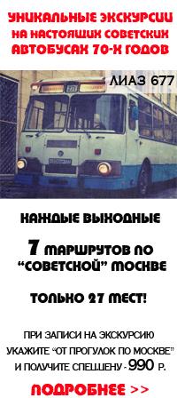 Экскурсии на ретро-автобусах