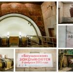 Закрытие станции Бауманская, немного истории и тайн