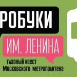 Метробуки имени Ленина