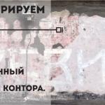 Реставрация вывески в Кривоколенном