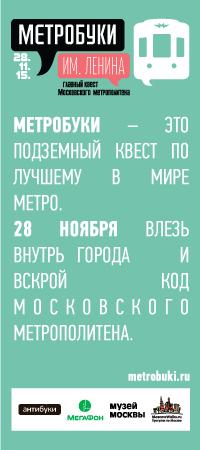 Metrobuki-XII_banner_200x450