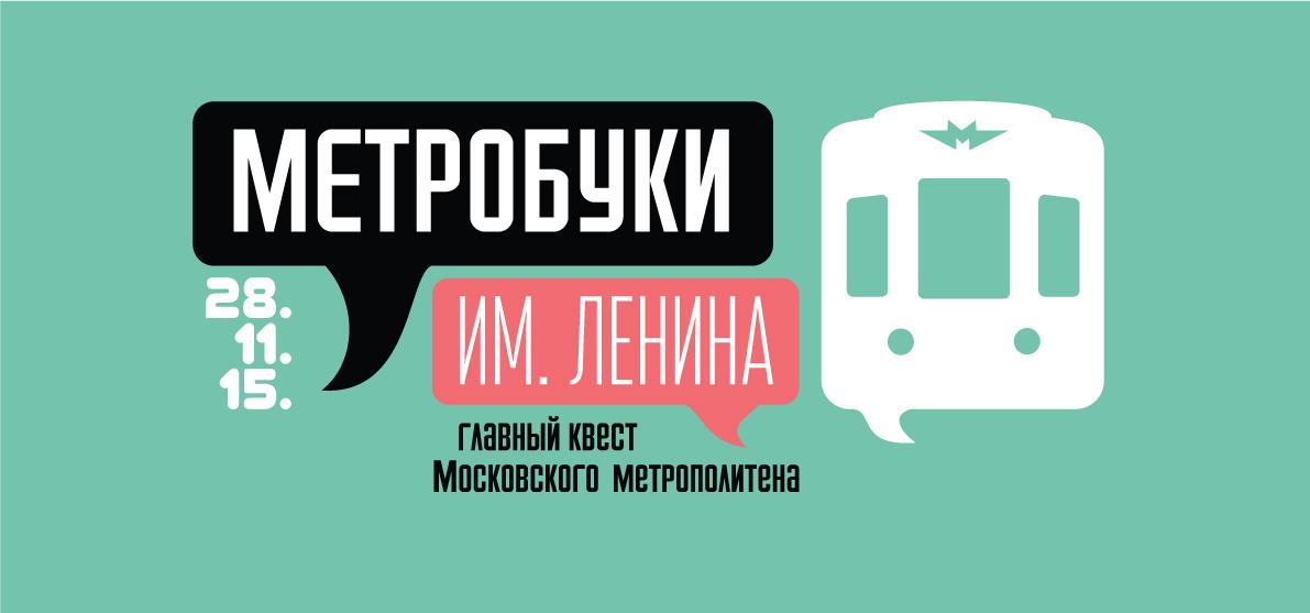 Metrobuki-XII_fb_header