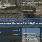 Как точно узнать, что и где строится в Москве