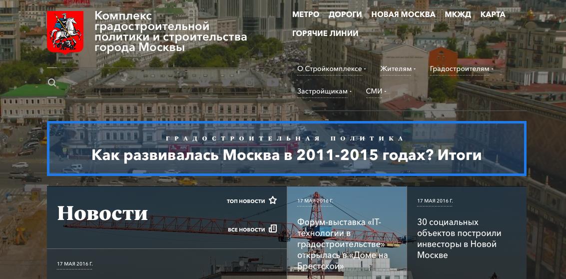 Москва городские новости