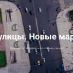 Спецпроект: Новые улицы. Новые маршруты.