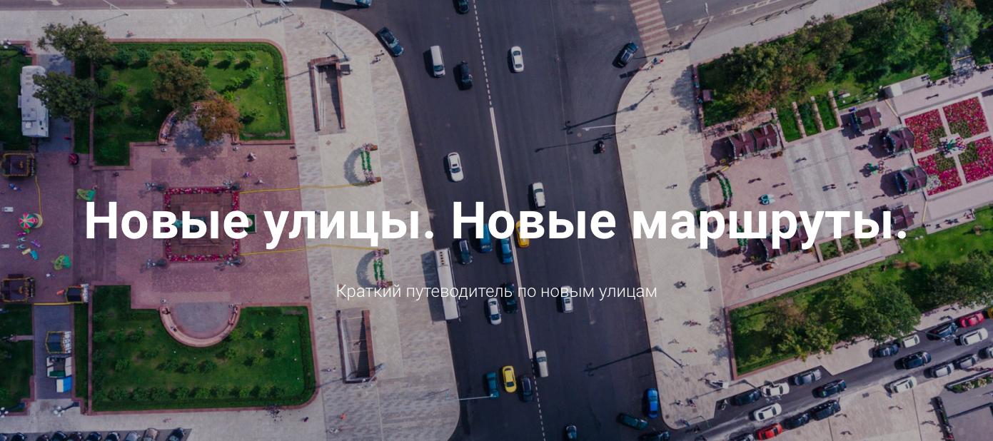 Новые улицы. Новые маршруты