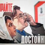 Как голосовали в старой Москве