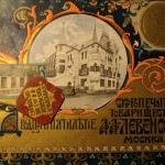 Скоропечатня Левенсона отреставрирована