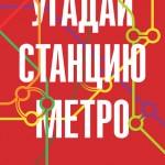 Угадай станцию метро и бот в Телеграм