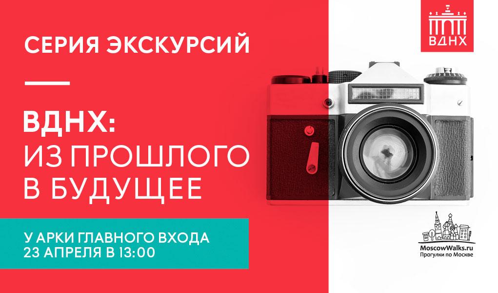 vdnkh-tour