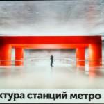 Архитектура современного метро: лекция Сергея Кузнецова