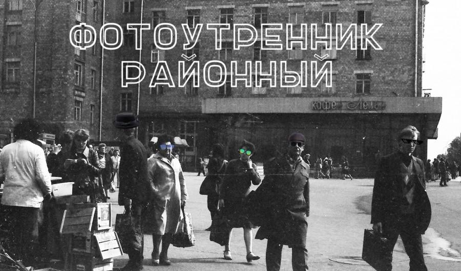 фотоутренник районный Алексеевская