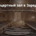 Как строится концертный зал в Зарядье