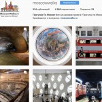 Прогулки по Москве в Instagram
