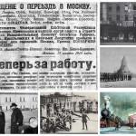 100 лет назад Москва снова стала столицей. Как это было.