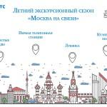 Москва на связи: бесплатная экскурсия от МГТС