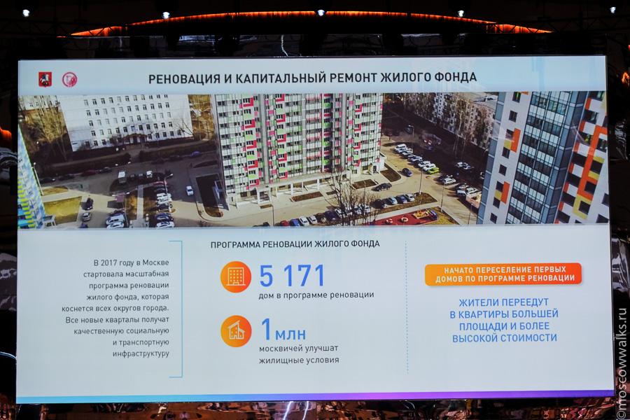 улучшение жилищных условий по программе реновации
