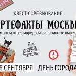 Артефакты Москвы — квест-соревнование на день города
